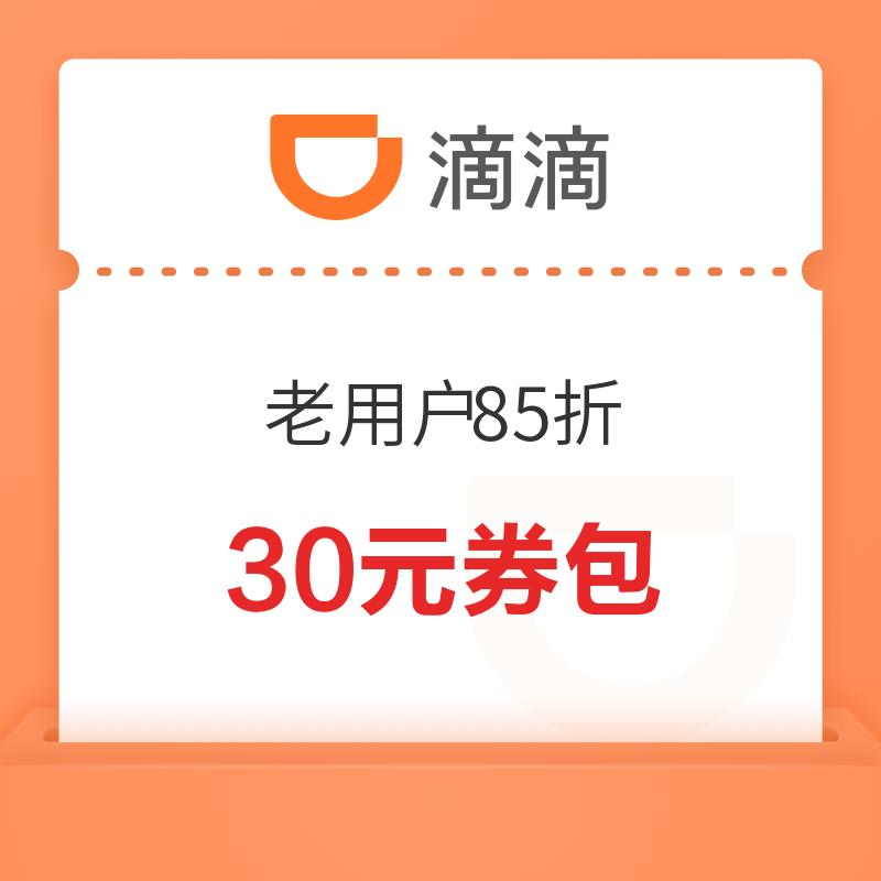 【迎春福利周】滴滴快车 老客85折