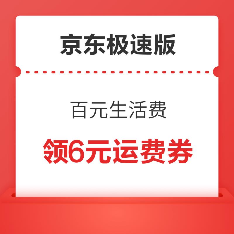 移动专享:京东极速版APP 百元生活费