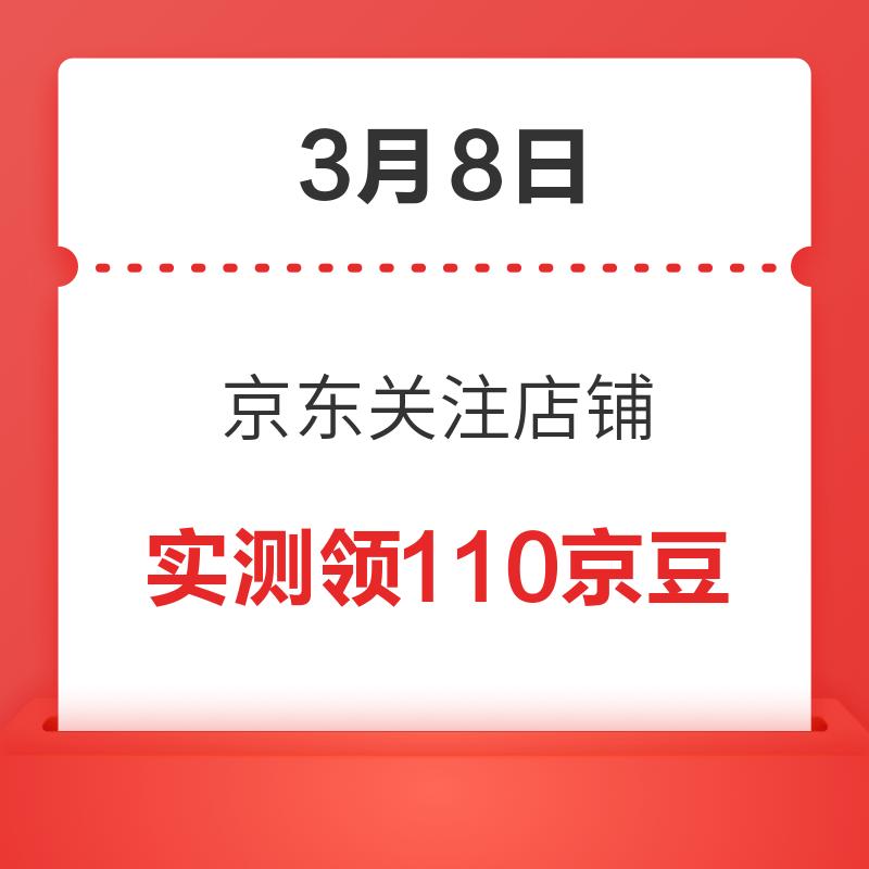 移动专享:3月8日 京东关注店铺领京豆