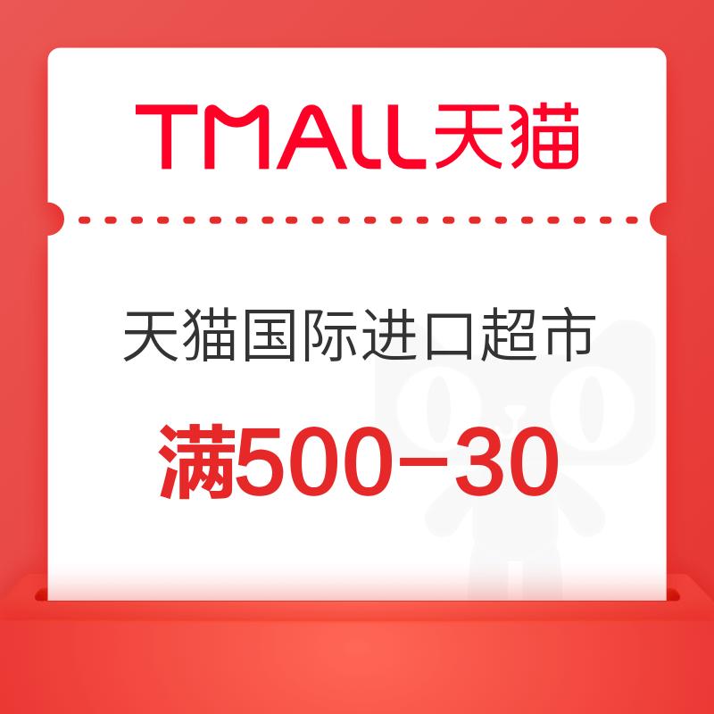 天猫国际 进口超市38大促 满500-30优惠券