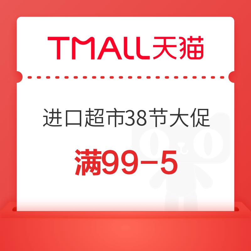 天猫国际 进口超市3.8节大促 满99减5元优惠券