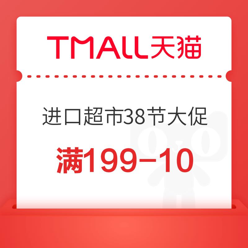天猫国际 进口超市3.8节大促 满199减10元优惠券