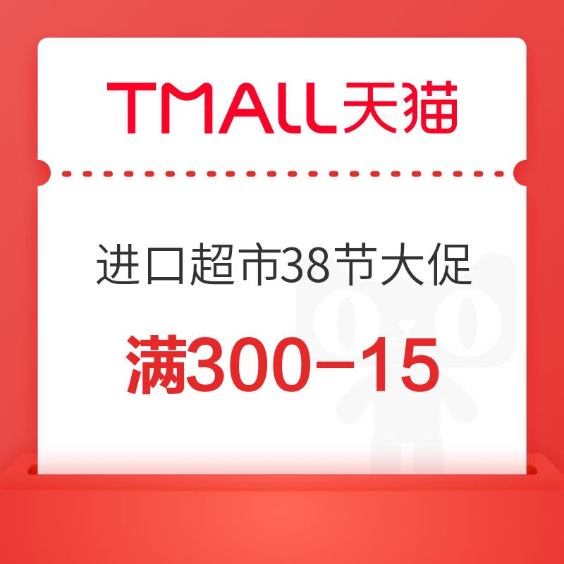 天猫国际 进口超市3.8节大促 满300减15元优惠券
