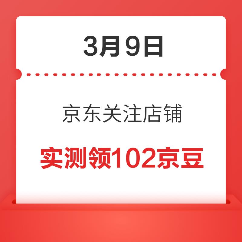 移动专享:3月9日 京东关注店铺领京豆