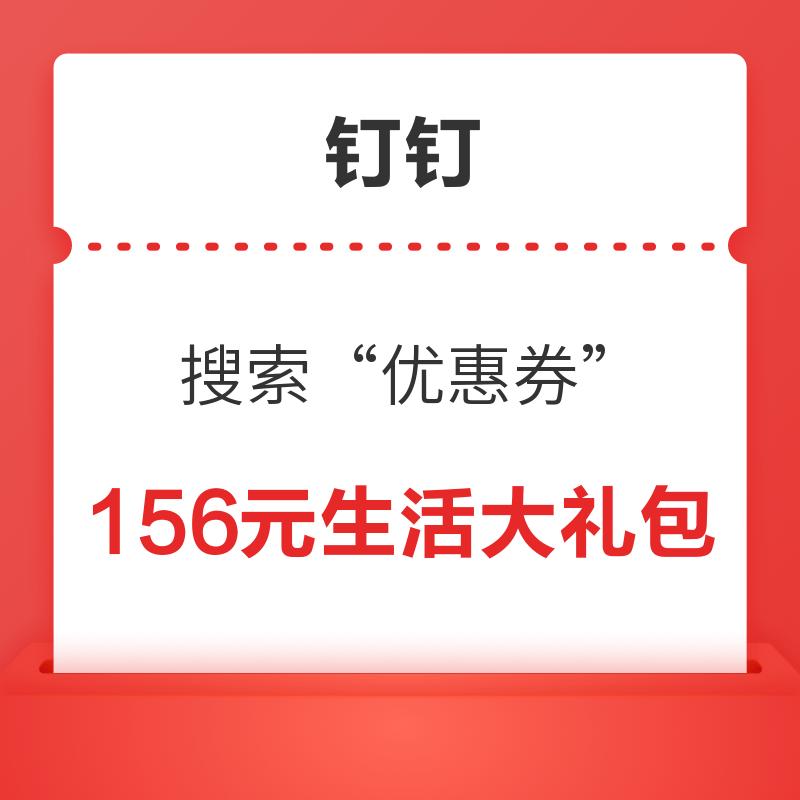 """钉钉 搜索""""优惠券"""" 领156元生活大礼包"""