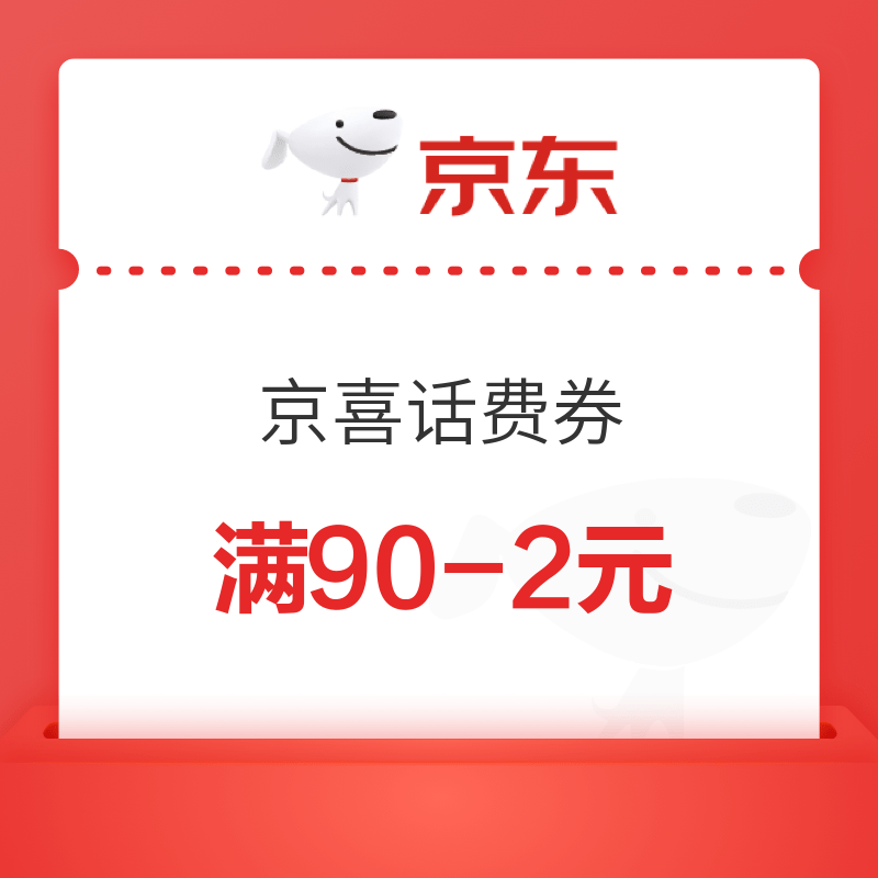 京喜话费券 全网通用 满90元减2元