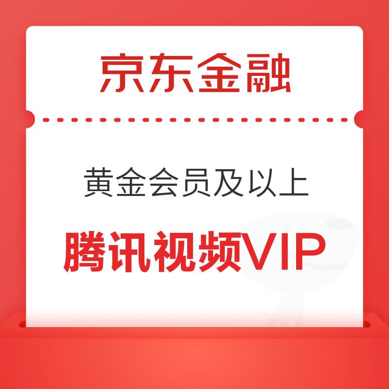 移动专享:京东金融 免费领腾讯视频VIP周卡/月卡/季卡