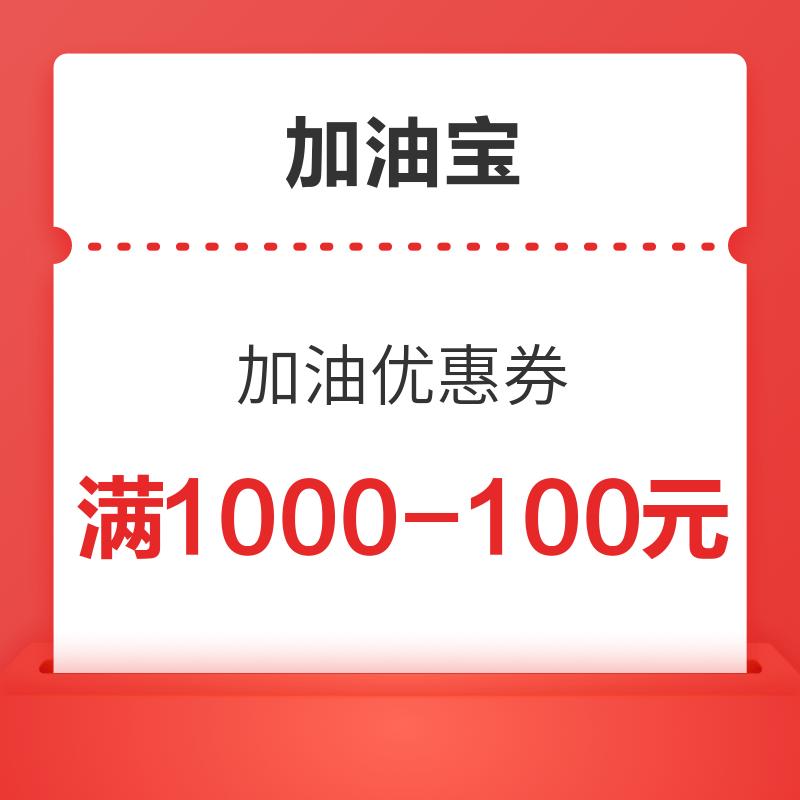 加油宝 100元加油优惠券 老用户可领取1000-100