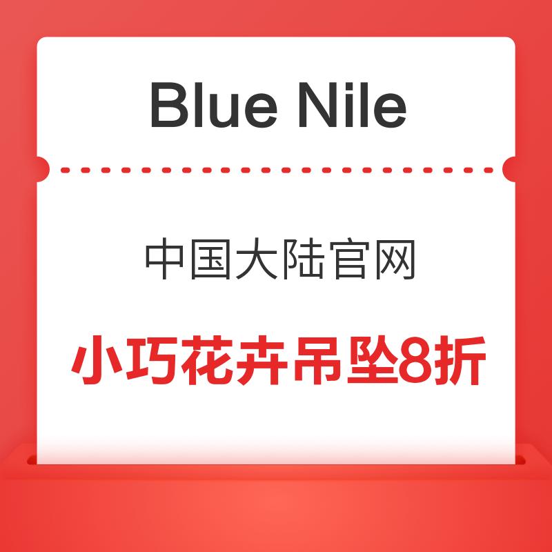 Blue Nile中国大陆官网 小巧花卉吊坠8折