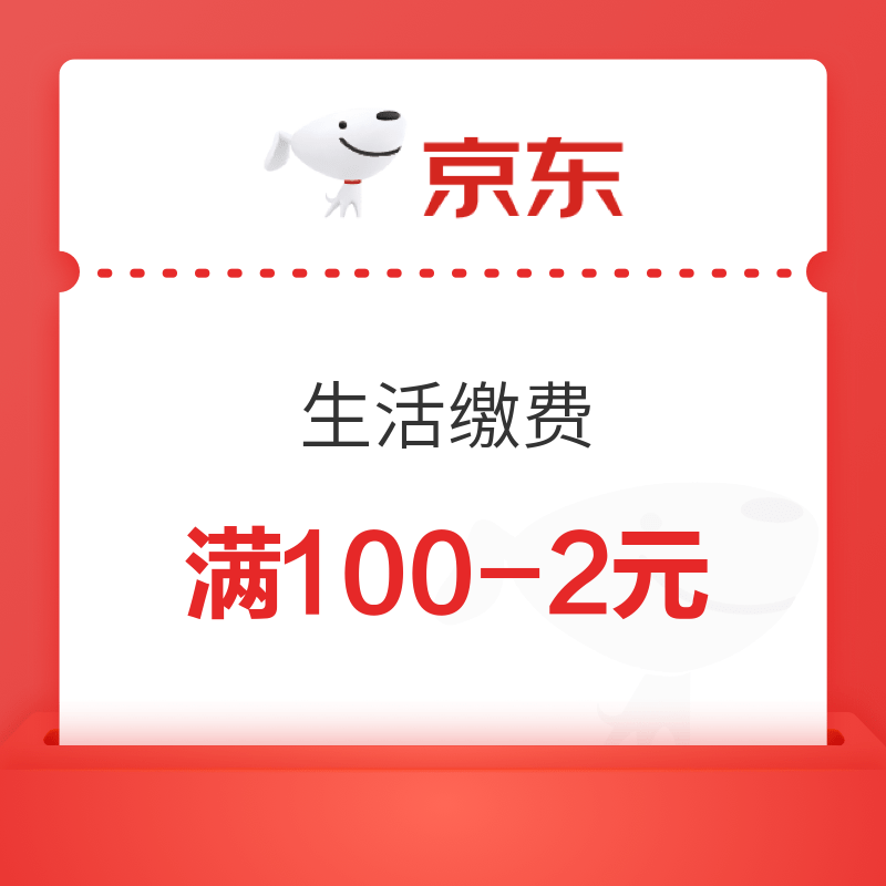 京东 生活缴费专享优惠券
