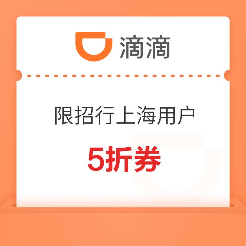 滴滴出行 5折券 限招商银行上海分行借记卡用户领取
