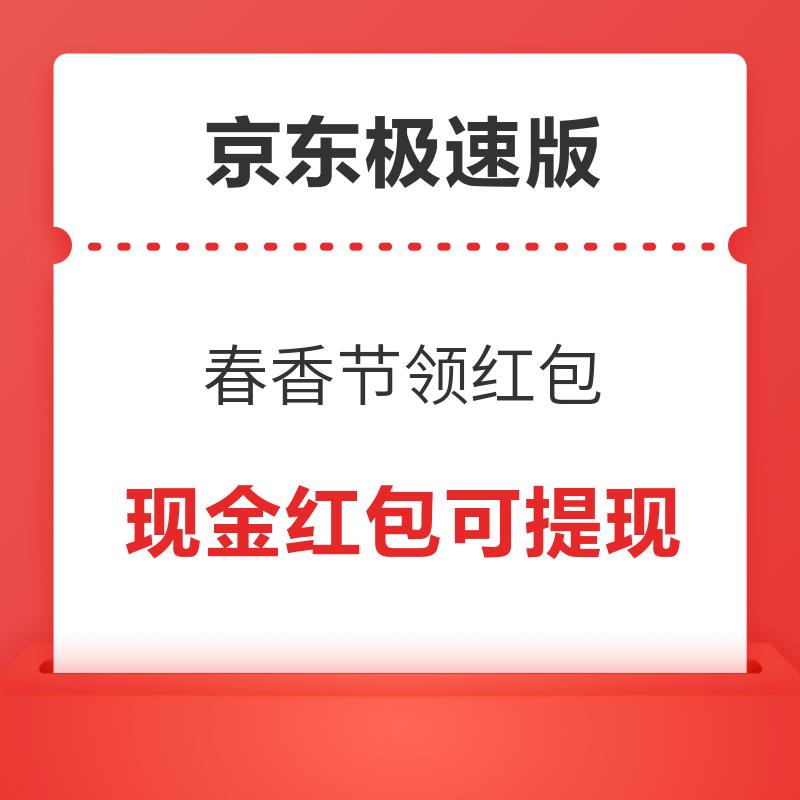 京东极速版 春香节领红包 现金红包可提现至微信