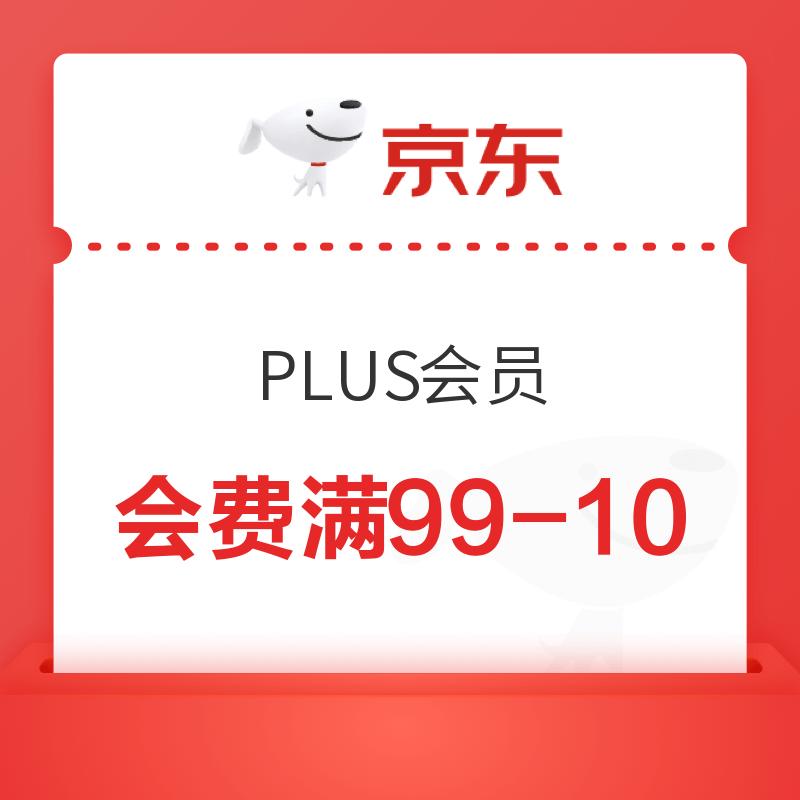 京东 PLUS会员 会费满99-10元优惠券 满99-10元