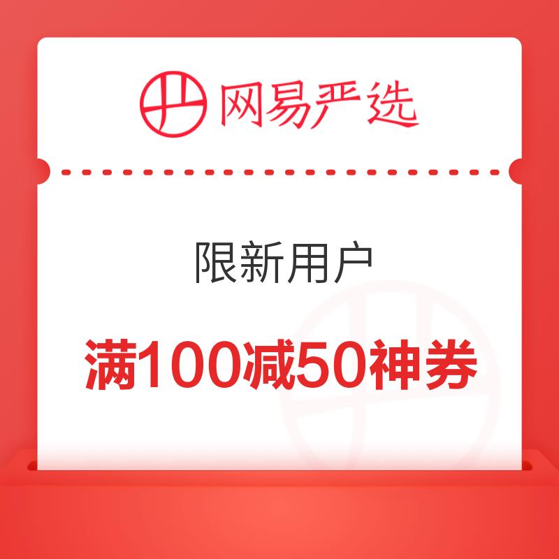 网易严选 限新用户 满100减50神券