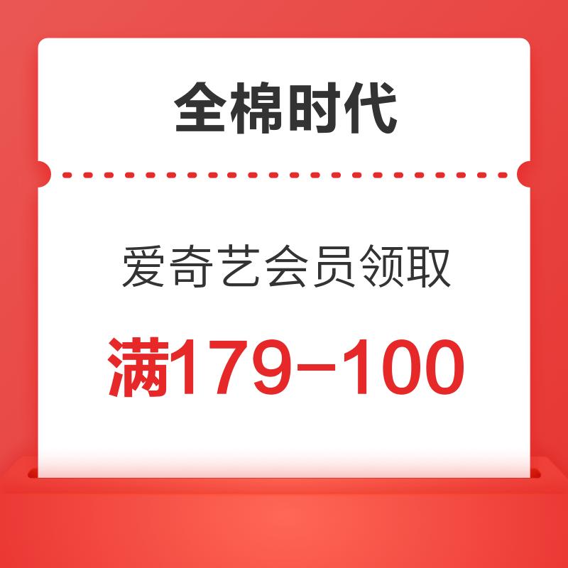 全棉时代 179-100优惠券 爱奇艺会员专享