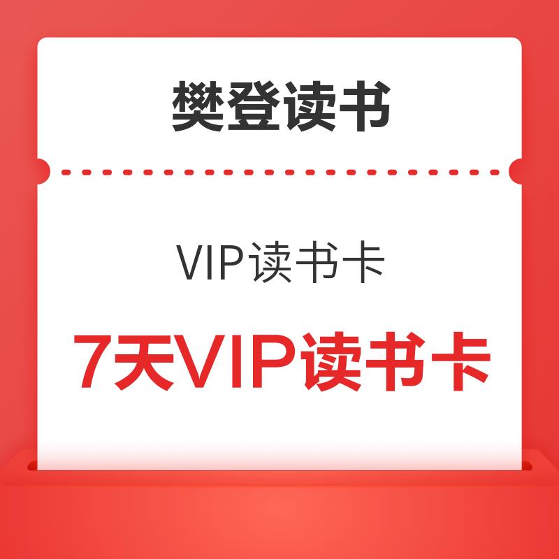 樊登读书 7天VIP读书卡