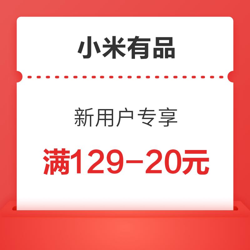 小米有品 新用户专享 129减20元优惠券