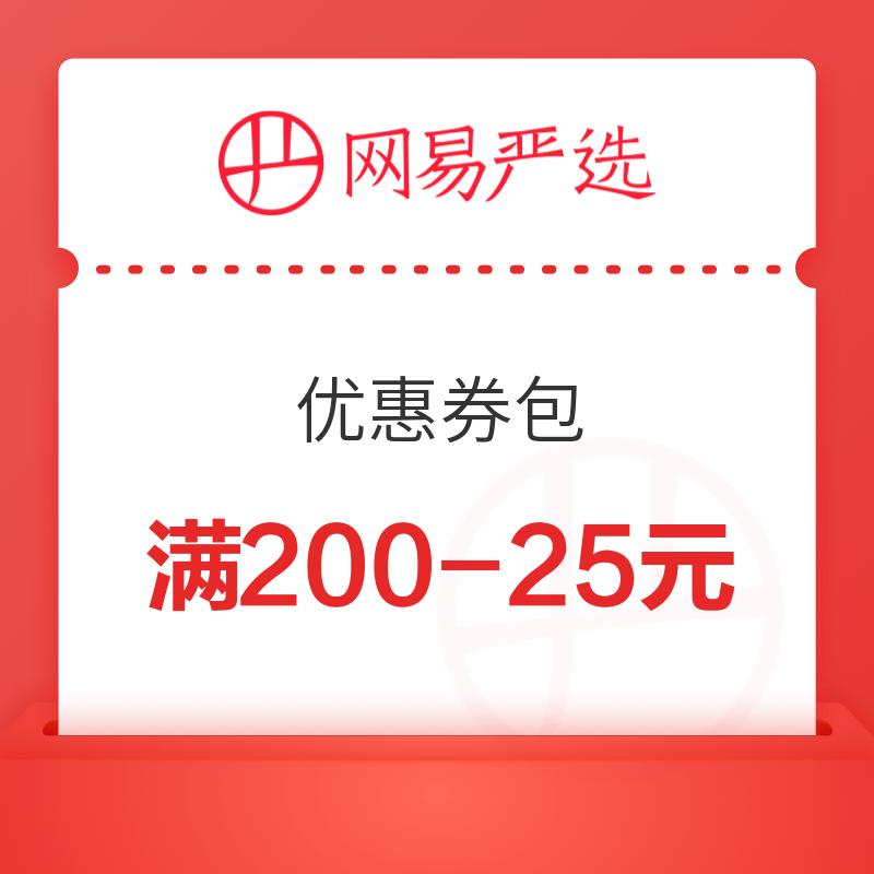 网易严选 满200减25 满99减10 券包