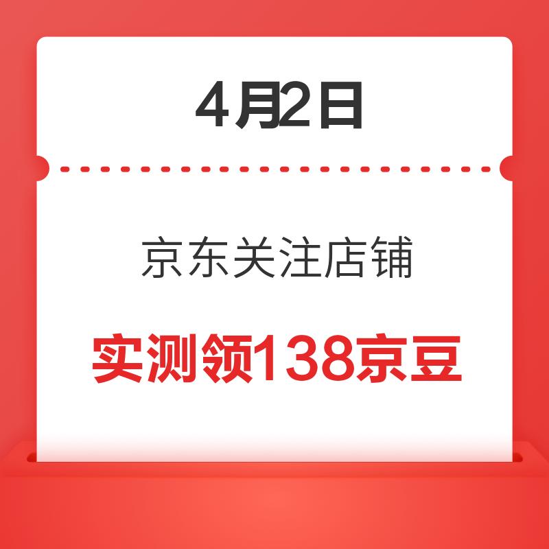 4月2日 京东关注店铺领京豆