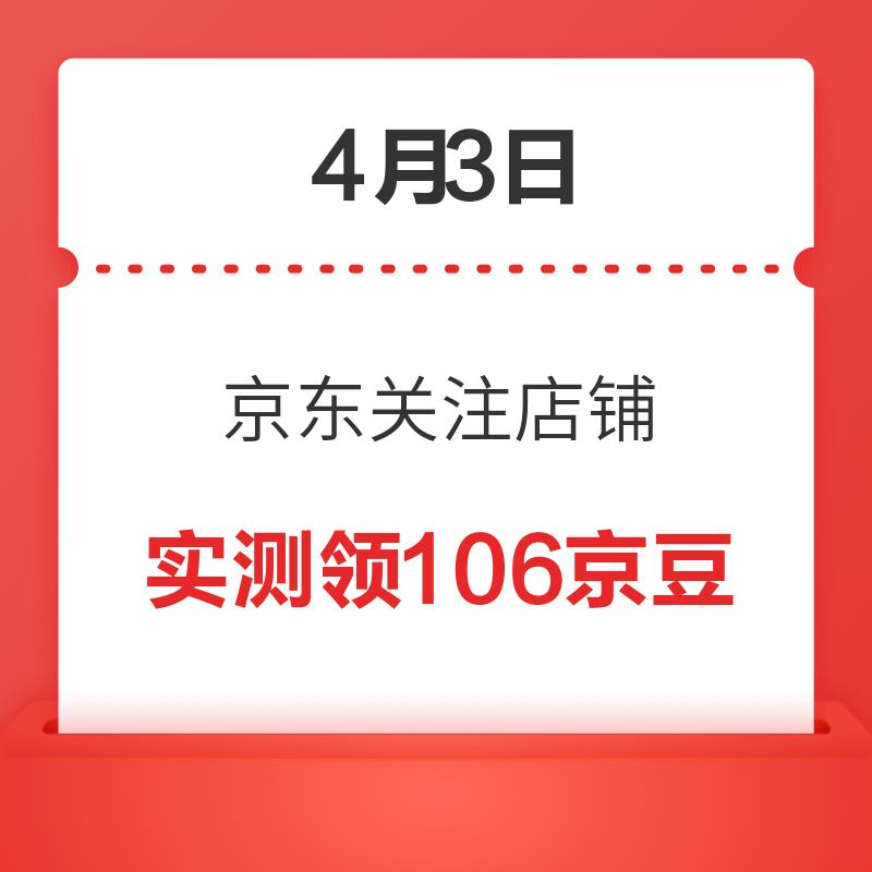 今日好券 4.3上新:京东金融会员特权领1~5元还款券;PLUS会员领满100-5缴费券
