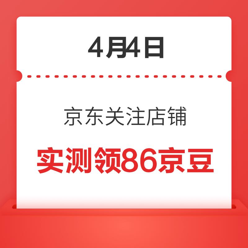 4月4日 京东关注店铺领京豆