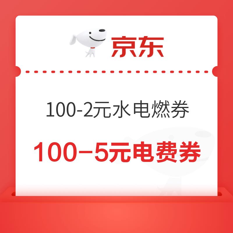 京东 生活缴费 领100-2元水电燃优惠券