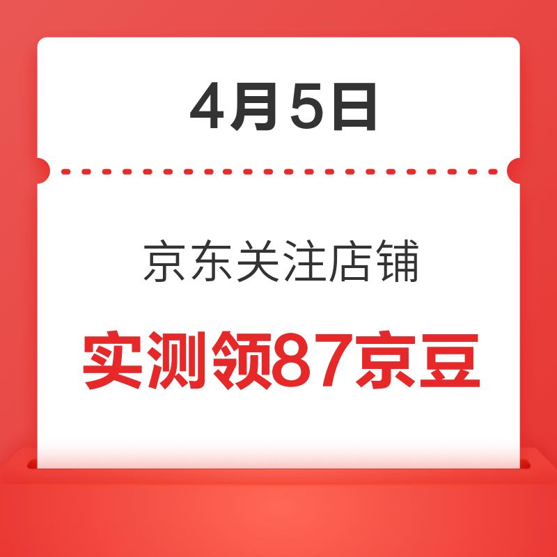 4月5日 京东关注店铺领京豆