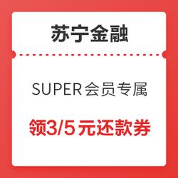 苏宁金融 SUPER会员专属 领3/5元零钱宝信用卡还款券