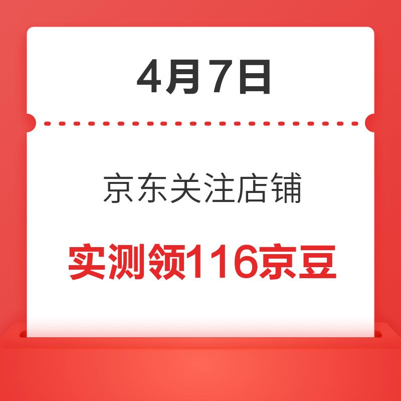 4月7日 京东关注店铺领京豆
