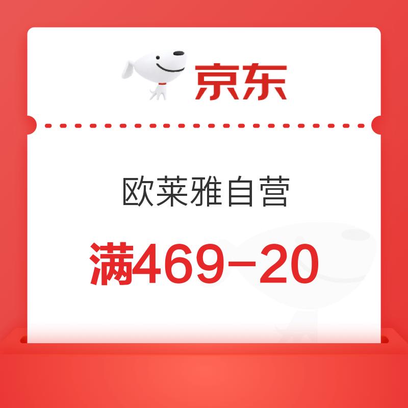 京东 欧莱雅自营 满469减20优惠券