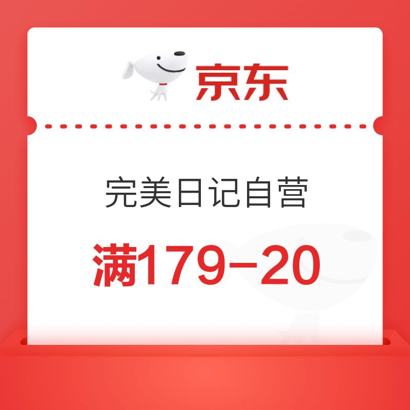 京东 完美日记自营 满179减20优惠券