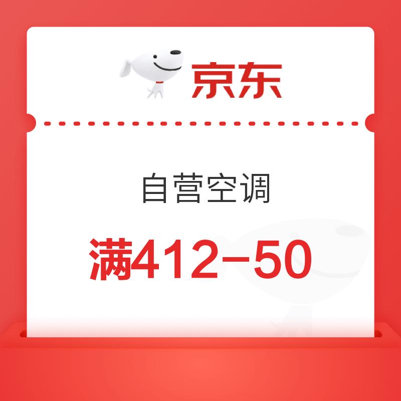 京东 自营空调 满412-50元优惠券