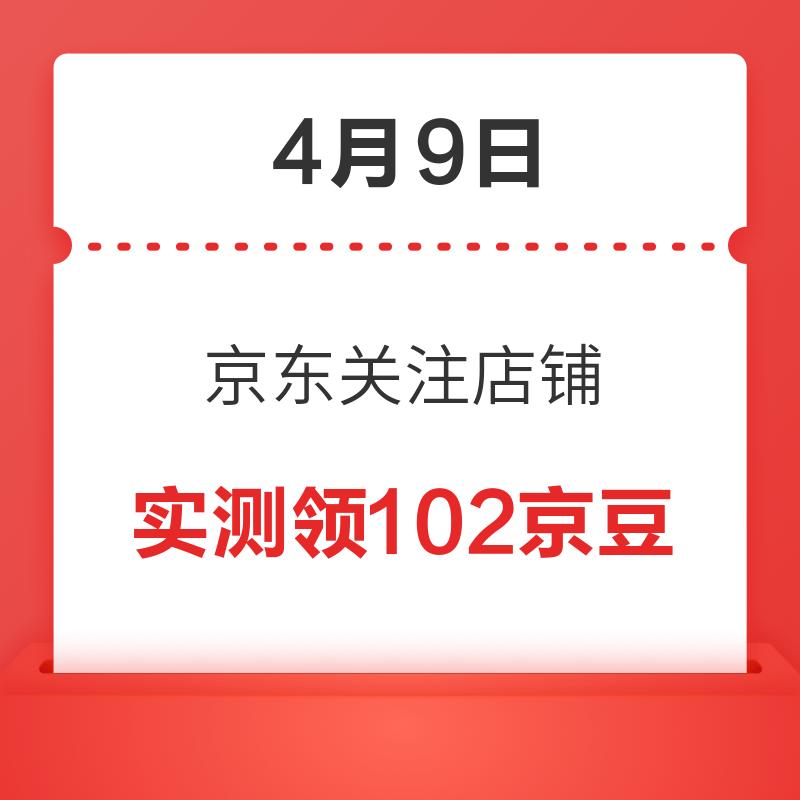 4月9日 京东关注店铺领京豆