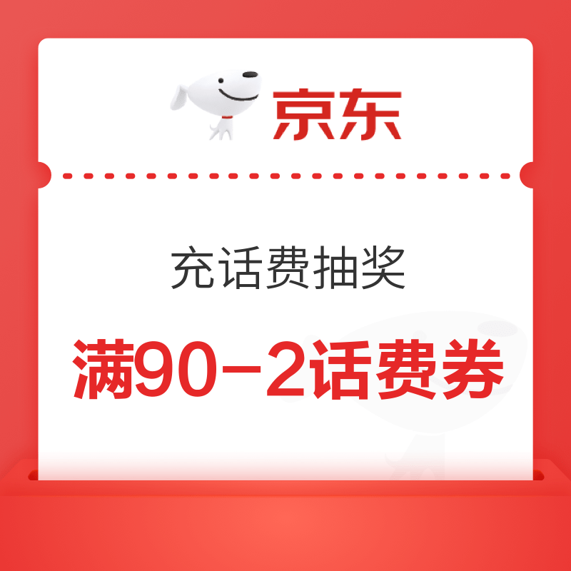 京东 2-40元话费券 每天整点抢