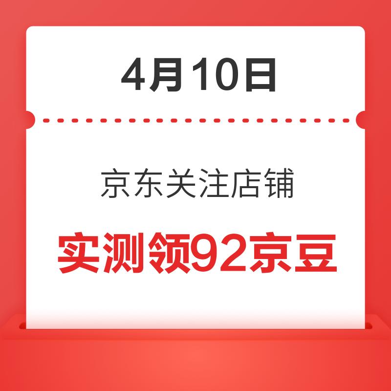 移动专享:4月10日 京东关注店铺领京豆