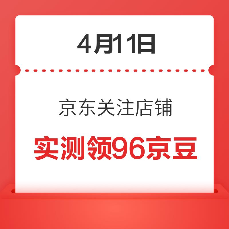 移动专享:4月11日 京东关注店铺领京豆