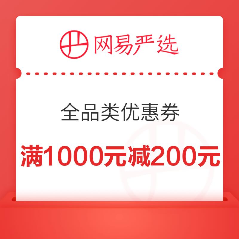 网易严选 全品类 满1000减200优惠券