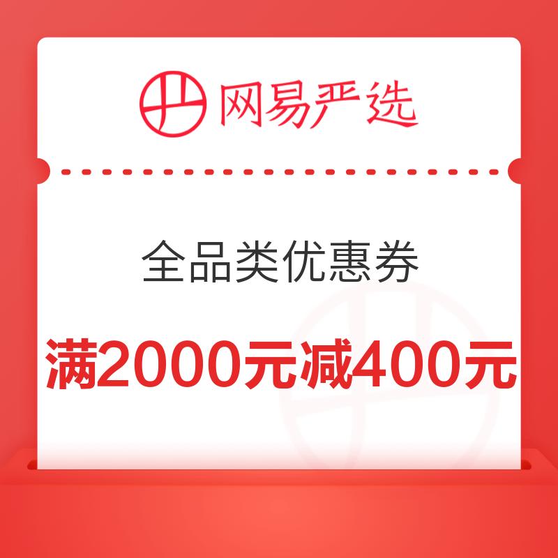 网易严选 全品类 满2000减400优惠券