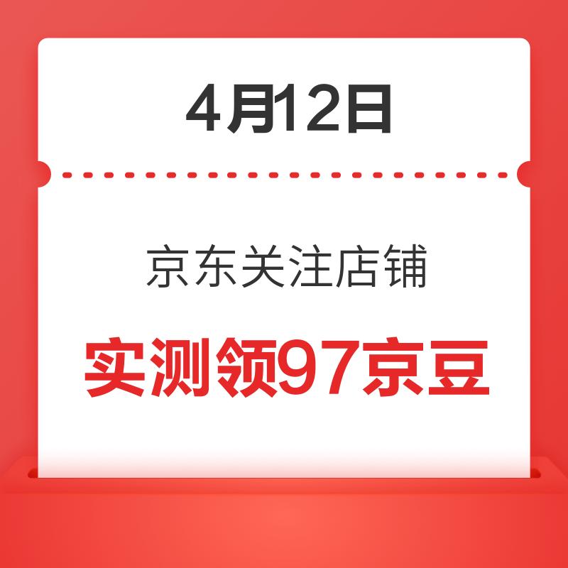 移动专享:4月12日 京东关注店铺领京豆
