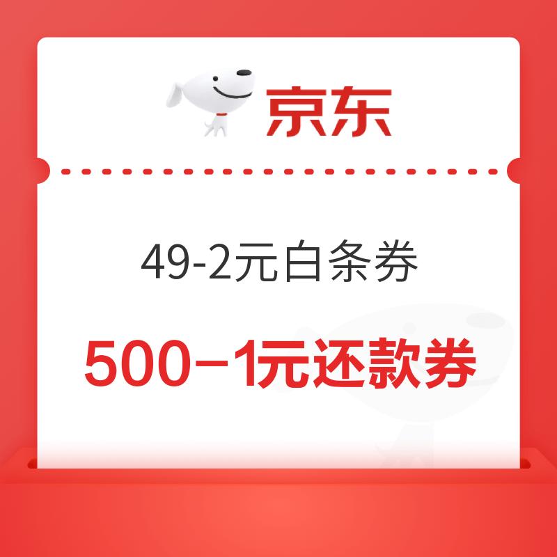 京东 领券中心-京东金融 500-1元信用卡还款券