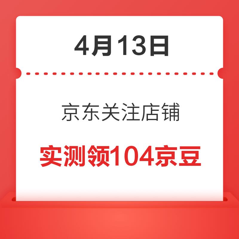 4月13日 京东关注店铺领京豆
