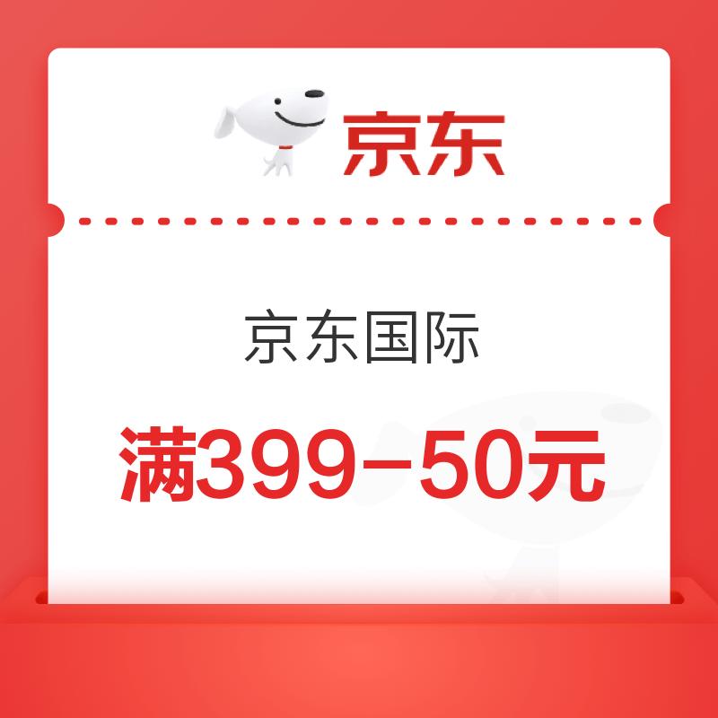 京东国际 满399减50元优惠券