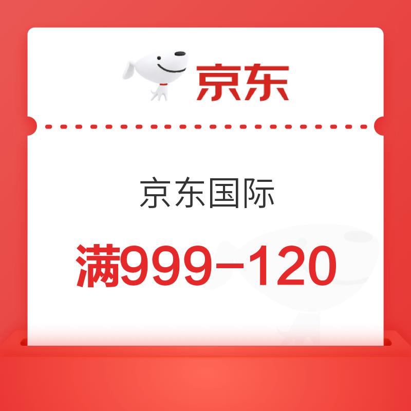 京东国际 满999减120优惠券