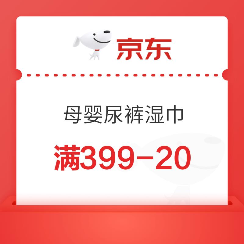 京东自营 母婴尿裤湿巾 满399减20元优惠券