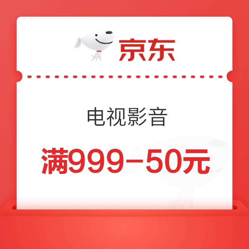 京东自营 电视影音 满999减50元优惠券