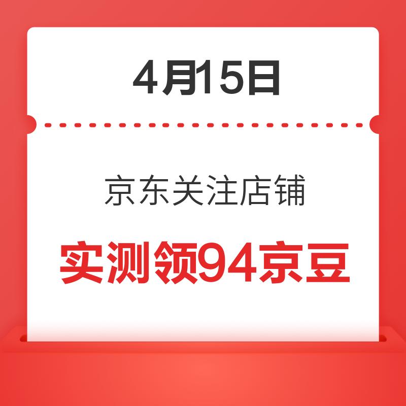 移动专享:4月15日 京东关注店铺领京豆