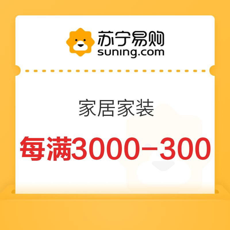 苏宁易购 家居家装 每满3000减300 最高减600
