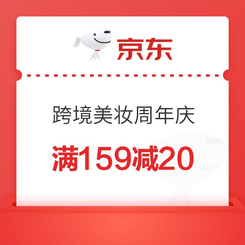 京东 跨境美妆420周年庆 满159减20元优惠券
