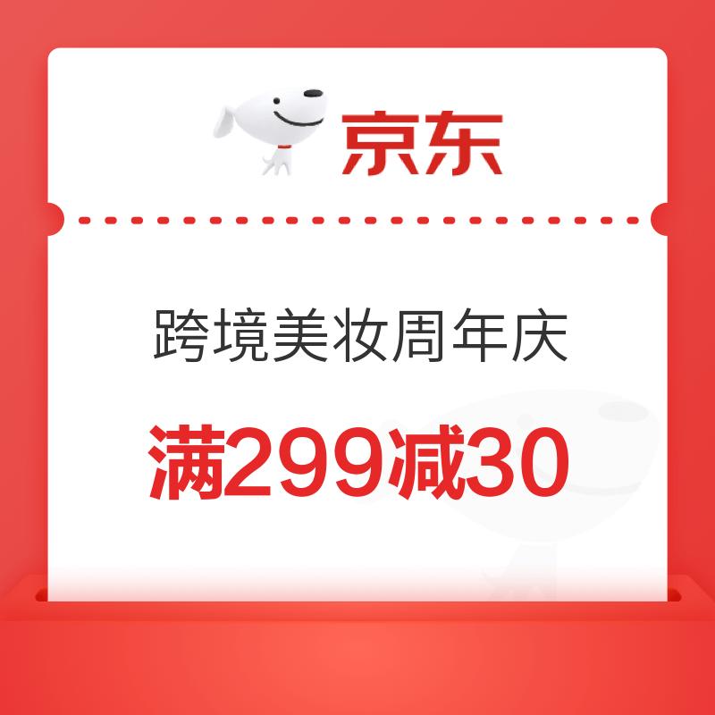 京东 跨境美妆420周年庆 满299减30元优惠券