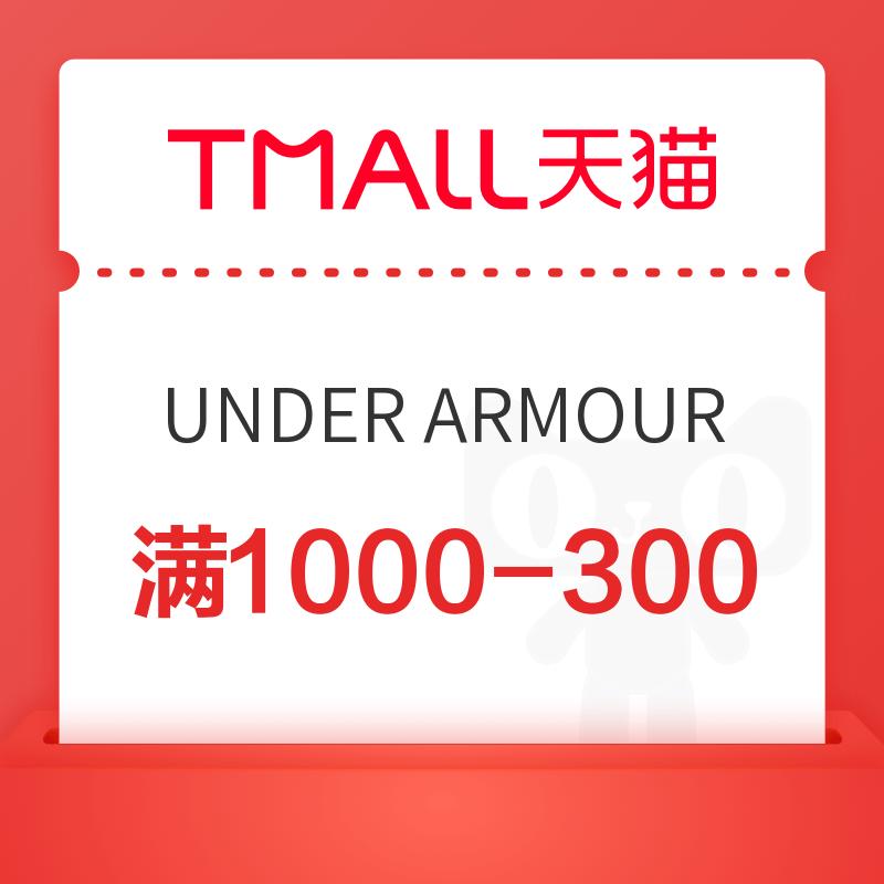 天猫 UNDER ARMOUR官方旗舰店 满1000减300优惠券
